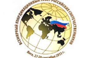 Партнерство и взаимодействие как основа консолидации российского зарубежья
