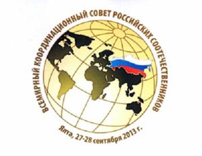 Решение 19-го заседания Всемирного координационного совета российских соотечественников, проживающих за рубежом