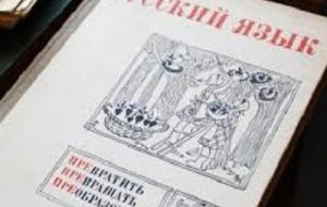 Русский язык вошел в программу Европейского дня языков в Италии