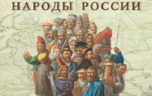Школьники будут изучать культуру народов России
