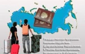 Шесть новых регионов представили проекты переселенческих программ