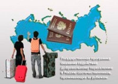 Россия готовится к существенному росту числа желающих принять участие в Госпрограмме переселения
