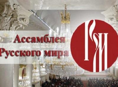 Ассамблея Русского мира пройдет в Санкт-Петербурге