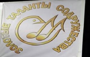 Международный конкурс «Золотые таланты Содружества» ждет участников из России и ближнего зарубежья