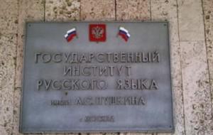 Институт русского языка имени А.С. Пушкина станет базовой организацией СНГ по преподаванию русского языка