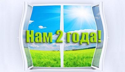 Сегодня проекту «Окно в Россию» Россия,  исполняется два года!