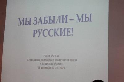 «Сохранение идентичности – общая задача русской молодежи Прибалтики»