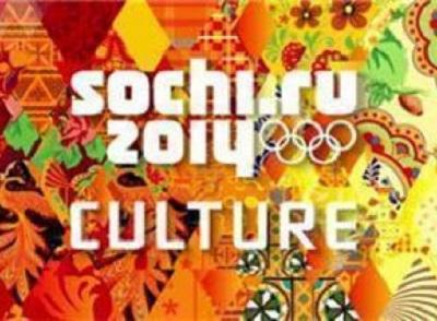 Культурная Олимпиада представит новое искусство Сочи