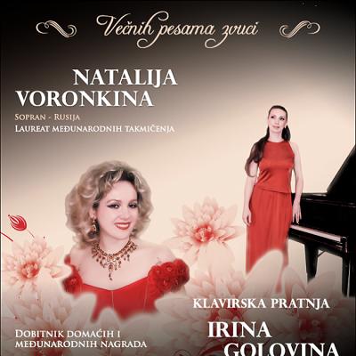Сольный концерт Наталии Воронкиной