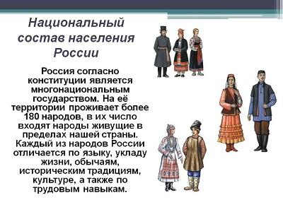 Нарышкин предложил изучать в школах народы России