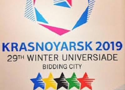 Зимнюю Универсиаду 2019 примет российский город Красноярск
