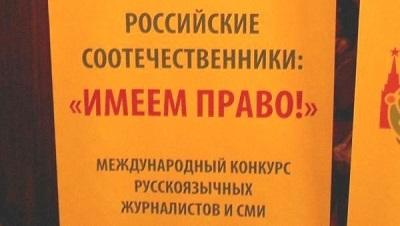 """В Москве назвали победителей конкурса «Российские соотечественники: """"Имеем право!""""»"""