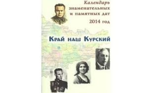 Вышел в свет «Календарь знаменательных и памятных дат Курской области» на 2014 год