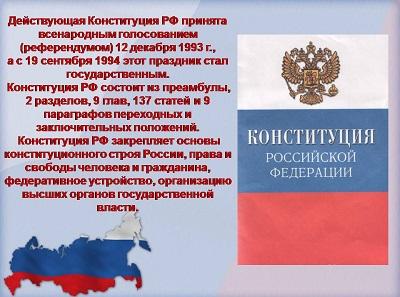 Работу с соотечественниками в контексте 20-летия Конституции РФ обсудят в Москве
