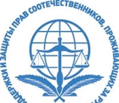 В Москве состоится награждение победителей конкурса «Российские соотечественники: «Имеем право!»