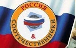 Война, развязанная русофобскими силами, отражается и на диаспоре
