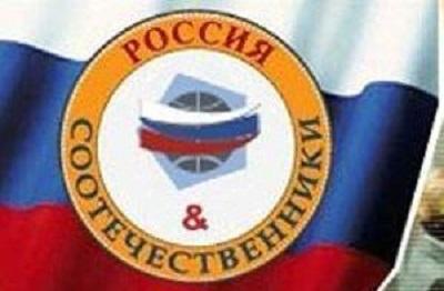 5-я страновая конференция российских соотечественников в Сербии.