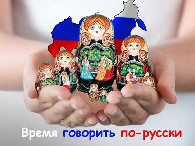 В России появится первая виртуальная школа русского языка для иностранцев