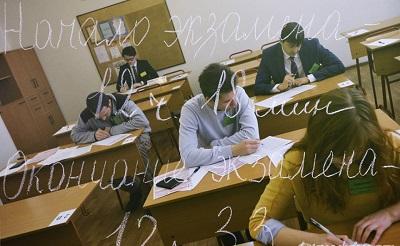Школьники России сдают единый государственный экзамен.