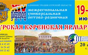 Интерес к Курской Коренской ярмарке с каждым годом растет.