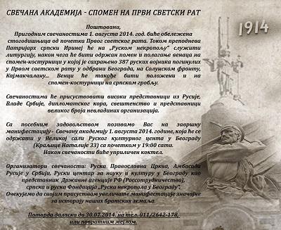 Память о Великой  войне.