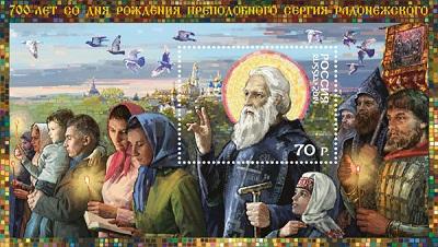 В России выпустили марку с изображением Сергия Радонежского