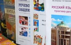Международный фестиваль  «Знатоки России и русского языка» в 2014 году