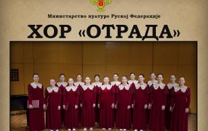Концерты хора приюта для девочек «Отрада» в Русском  Доме