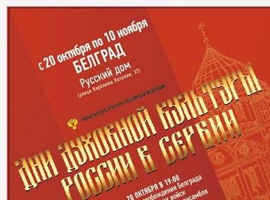 В Белграде начались Дни духовной культуры России