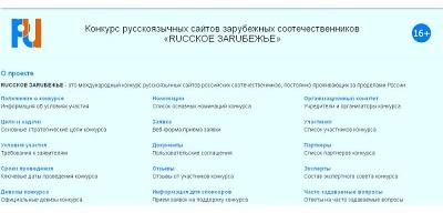 Конкурс русскоязычных сайтов зарубежных соотечественников «RUССКОЕ ЗАRUБЕЖЬЕ