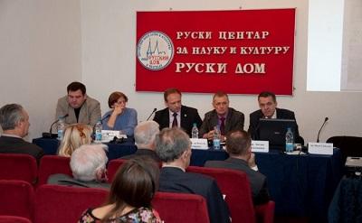 Международная конференция в Русском Доме в Белграде