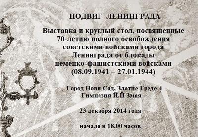 Выставка и круглый стол, посвященные 70-летию полного освобождения советскими войсками города Ленинграда от блокады немецко-фашистскими войсками.