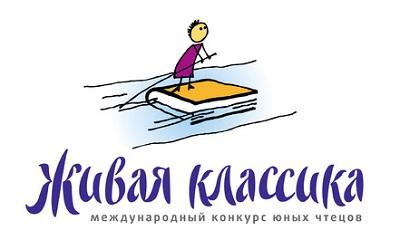 Международный конкурс юных чтецов  «Живая классика»