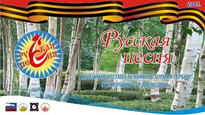 I ПЕСЕННЫЙ ФЕСТИВАЛЬ-КОНКУРС ХОРОВ «РУССКАЯ ПЕСНЯ» В СЕРБИИ