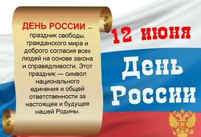 В День России – немного о России.