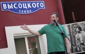 Улица Высоцкого открылась в Москве