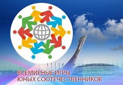 II Всемирные игры юных соотечественников собрали в Сочи детей из 45 стран