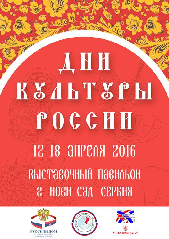 """""""Дни культуры России"""" в Новом Саде"""