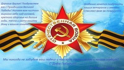С праздником 9 мая – с Днем Победы!