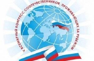 Итоговый сборник материалов V Всемирного конгресса соотечественников