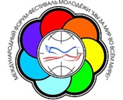 """Форум-фестиваль  """"Мы за мир во всем мире!"""""""