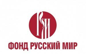 Соотечественники из 90 стран  соберутся  в Москве на Всемирном Форуме.