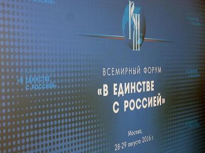 В Москве прошел крупный международный форум «В единстве с Россией»