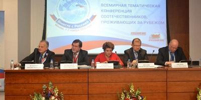 Cоотечественники, проживающие за рубежом, готовы работать над созданием объективного образа России в СМИ