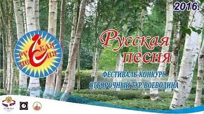 Песенный  фестиваль-конкурс  «Русская песня-2016/17» в Сербии.