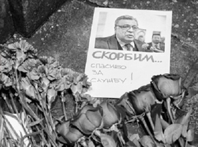 Соболезнование в связи с убийством Посла РФ в Турции