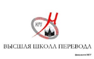 КОНФЕРЕНЦИИ 2017 (ВЫСШАЯ ШКОЛА ПЕРЕВОДА МГУ)