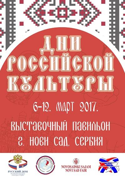 «Дни российской культуры» по традиции, пятый раз пройдут в Воеводине и городе Нови Сад.
