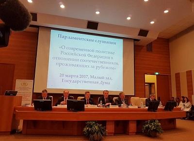 Парламентские слушания на тему «О современной политике РФ в отношении соотечественников, проживающих за рубежом» прошли в Гос.Думе