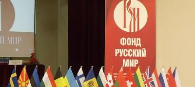 """Конференция """"Русский мир: настоящее и будущее"""""""